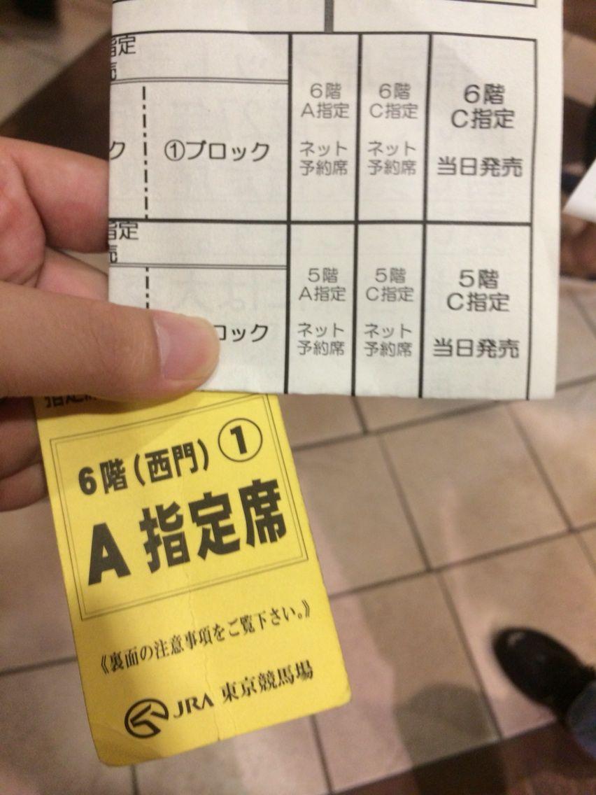 [クルミナル] 東京競馬場到着!指定席購入できました!