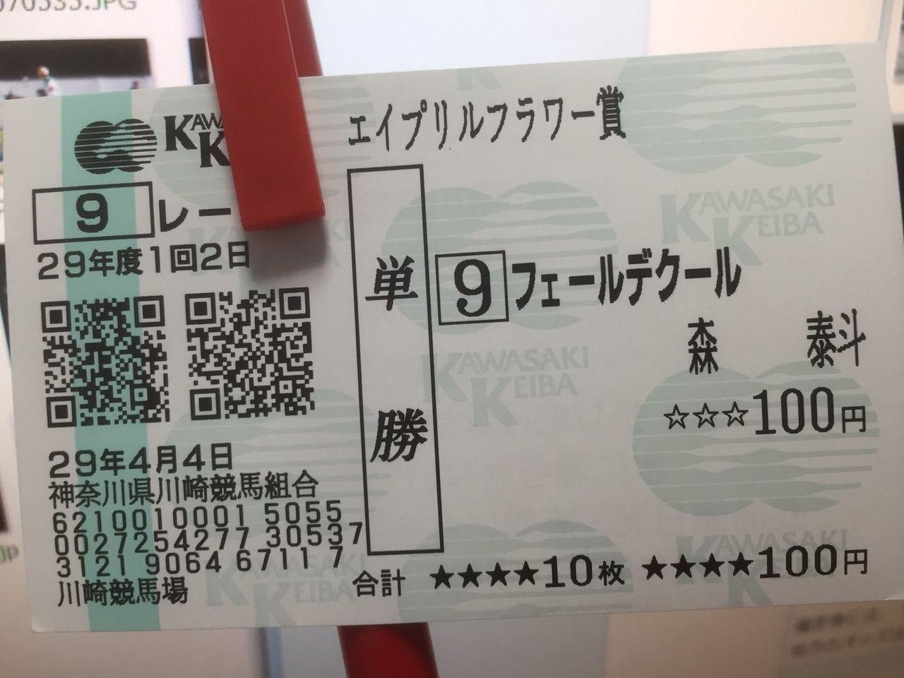 [フェールデクール] 3歳4月 4戦目 川崎のエイプリルフラワー賞 走りました編 3