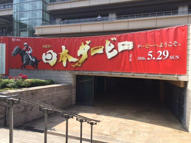 [観戦] 第83回日本ダービーの東京競馬場 3