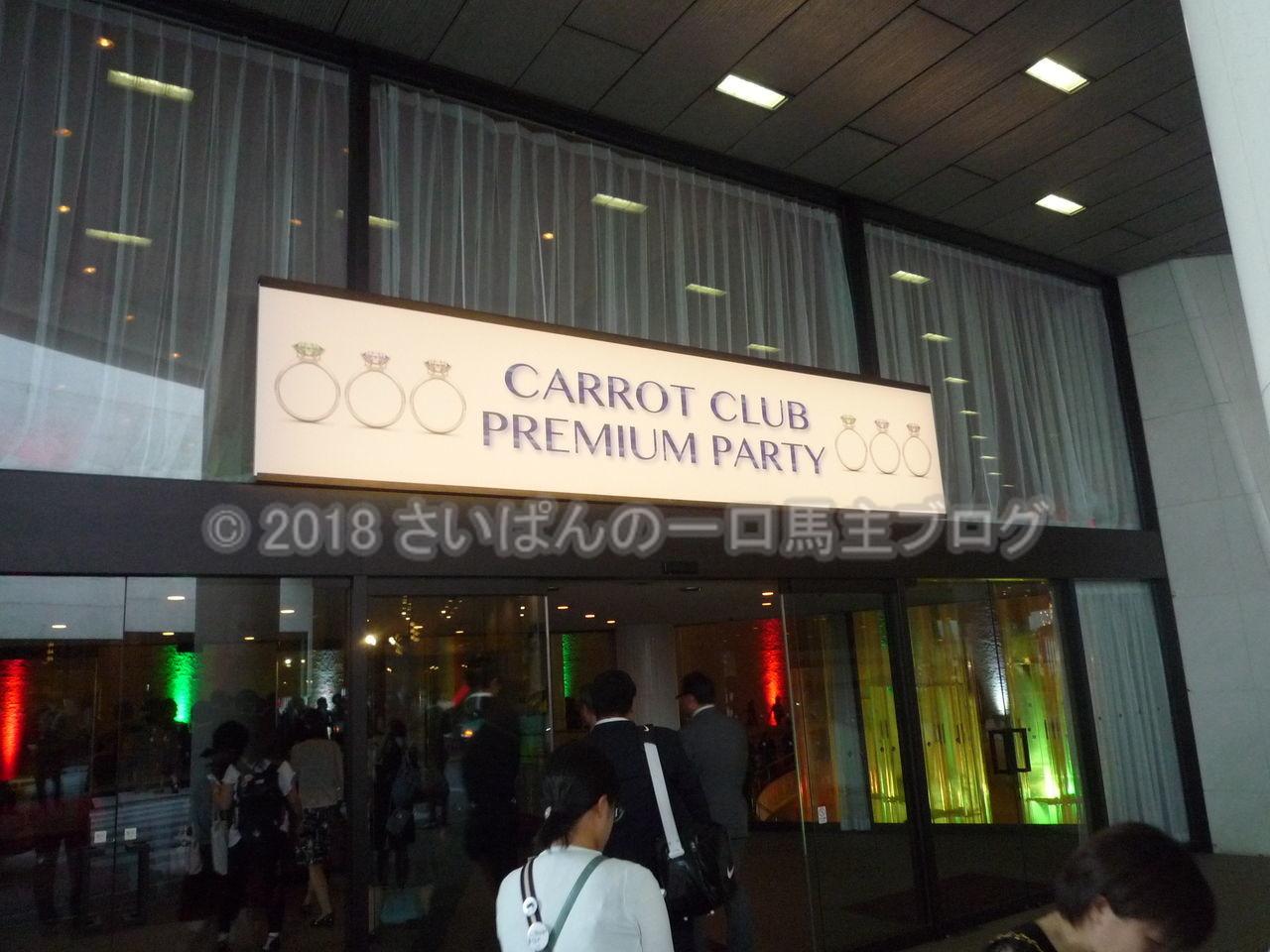 [イベント] キャロットプレミアムパーティーに行ってきました 1
