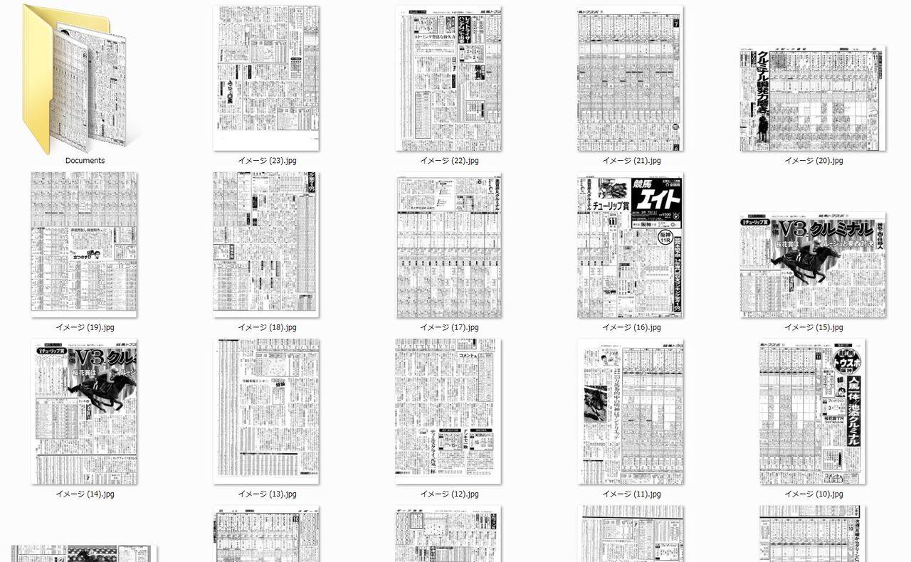 [出資馬] 続・競馬新聞の出走表を電子化と、アイドルホースの引退